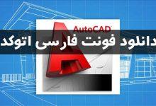 دانلود فونت فارسی اتوکد؛ فونت کاتب و... + آموزش نصب