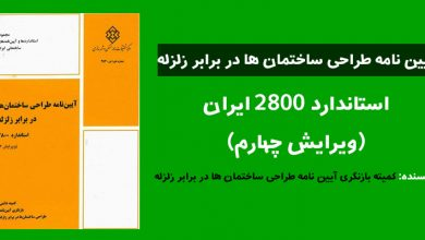 Photo of دانلود آیین نامه ۲۸۰۰ به همراه اصلاحات (آخرین ویرایش)