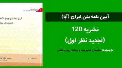 Photo of دانلود آیین نامه بتن ایران (نشریه ۱۲۰) همراه با تفسیر دو جلدی آن