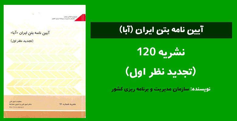 آیین نامه بتن ایران