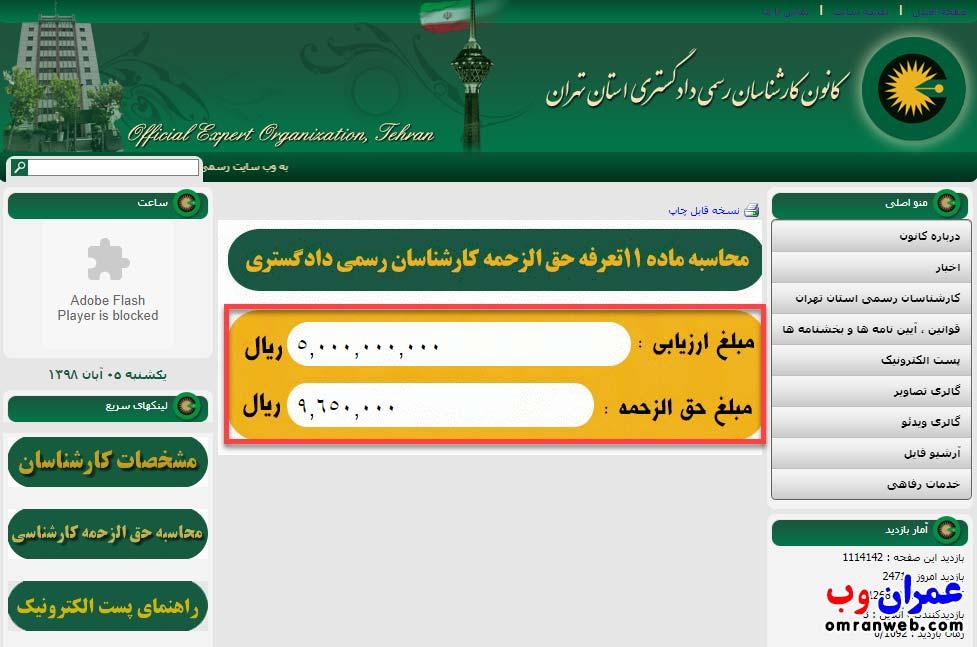 محاسبه ی آنلاین حق الزحمه کارشناس رسمی دادگستری