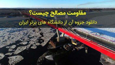 Photo of مقاومت مصالح چیست؟ دانلود جزوه آن از دانشگاه های برتر ایران
