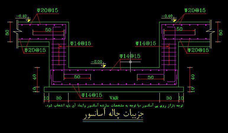 آموزش نقشه خوانی چاله آسانسور